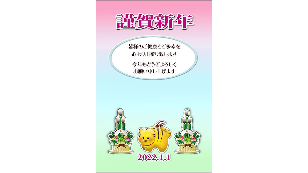 年賀状ダウンロード素材 nenngajyou-141