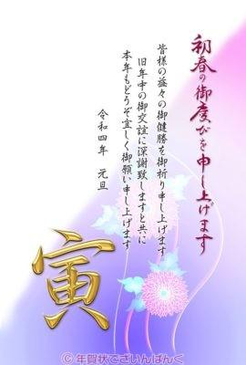 年賀状ダウンロード素材|template-69
