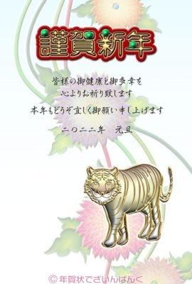 年賀状ダウンロード素材|template-70
