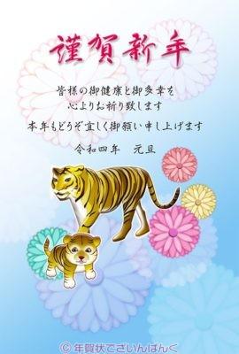 年賀状ダウンロード素材|nenngajyou-71