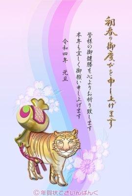 虎と小槌のエレガントな和風デザイン 寅年の年賀状