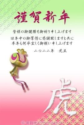 年賀状ダウンロード素材 template-125