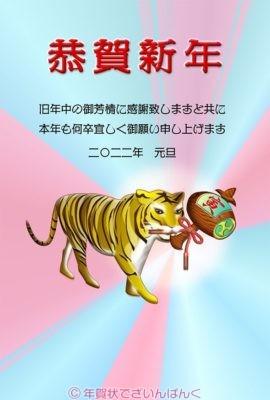 虎が咥える打出の小槌 寅年の年賀状