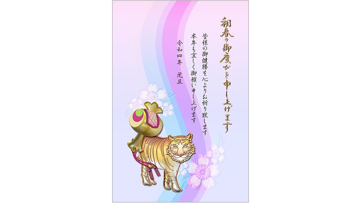 年賀状ダウンロード素材 nenngajyou-124