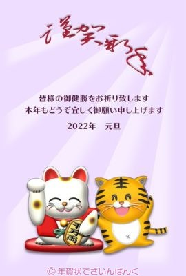 虎と招き猫の可愛いデザイン|寅年の年賀状