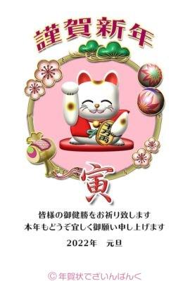 縁起物の枠に入った可愛い招き猫|寅年の年賀状