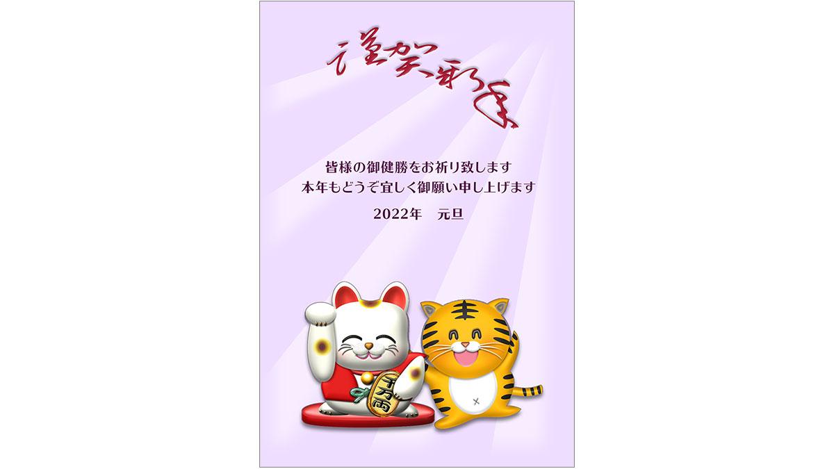 年賀状ダウンロード素材|nenngajyou-130