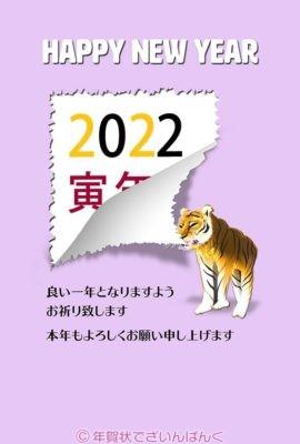 虎が新年を開くユニークなデザイン 寅年の年賀状