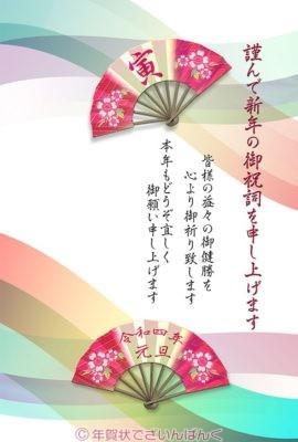 寅と令和四年の扇の和風デザイン|寅年の年賀状