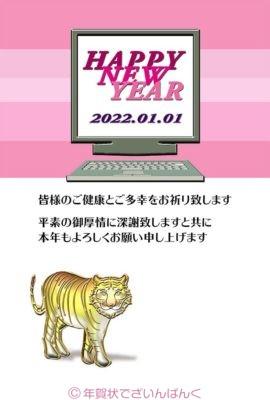 happy new year入りのパソコン|寅年の年賀状