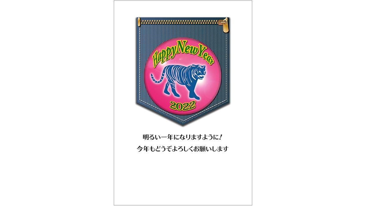 年賀状ダウンロード素材|template-163