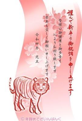 年賀状ダウンロード素材 template-104