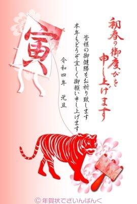 正月の凧と虎の紅白二色デザイン|寅年の年賀状