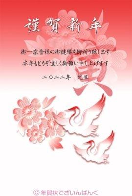 鶴と寅の紅白二色デザイン|寅年の年賀状