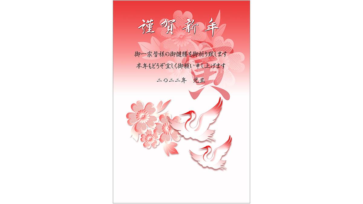 年賀状ダウンロード素材|nenngajyou-106