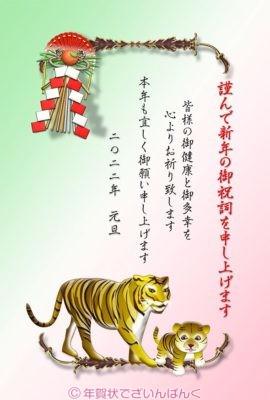 しめ飾りと虎の親子の和風デザイン 寅年の年賀状
