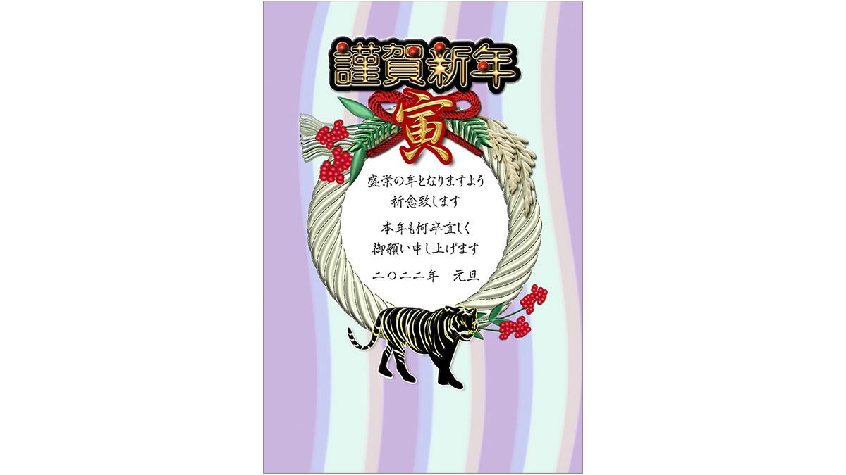 年賀状ダウンロード素材 nenngajyou-132