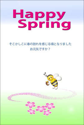 春の挨拶はがきサンプル