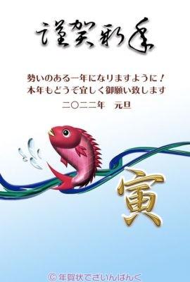 年賀状ダウンロード素材 template-143