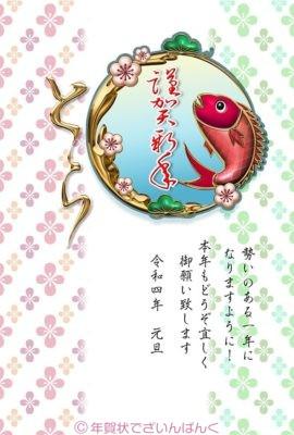 松竹梅と鯛とメタル枠の謹賀新年 寅年の年賀状
