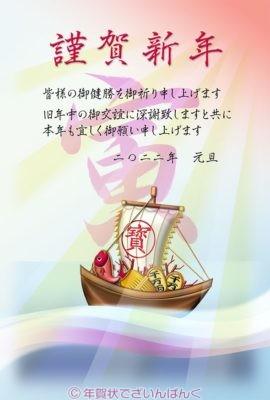 元旦の海を渡る宝船と寅の和風デザイン|寅年の年賀状