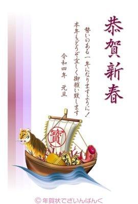 虎の乗った宝船の定番・和風デザイン|寅年の年賀状