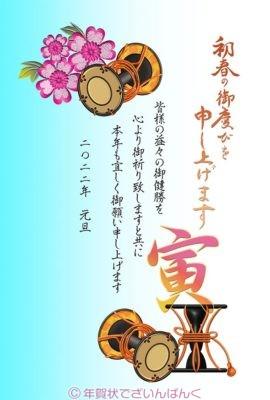 寅と鼓と花のベーシックな和風|寅年の年賀状
