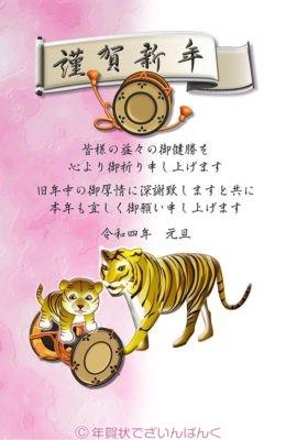 謹賀新年の巻物と鼓と虎の親子|寅年の年賀状