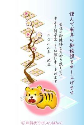 年賀状ダウンロード素材|template-97