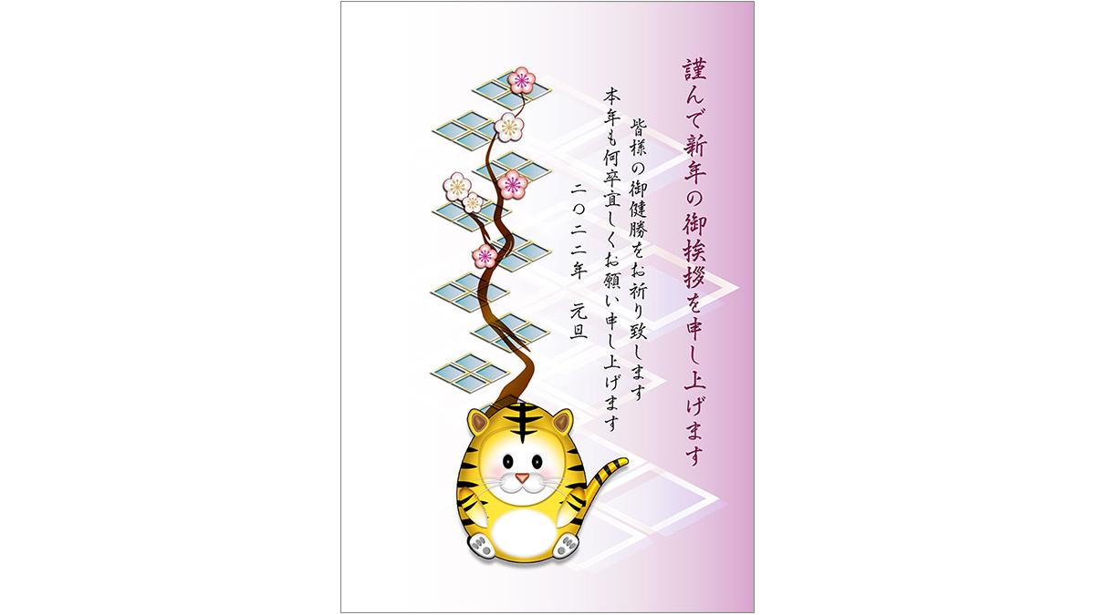 年賀状ダウンロード素材 template-98