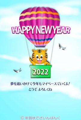 気球に乗るかわいい虎 寅年の年賀状
