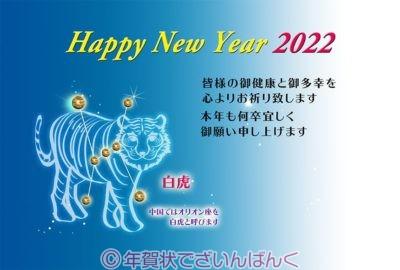 白虎・オリオン座の個性的なデザイン|寅2022イラスト年賀状