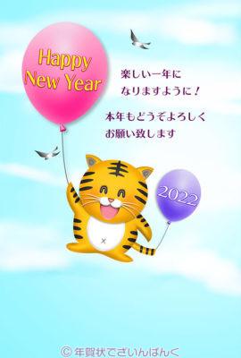 happy new yearの風船で飛ぶ虎 寅年の年賀状