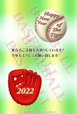 happy new year野球ボールのかっこいいデザイン|寅年の年賀状