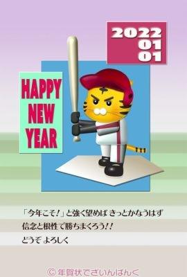 虎のバッターの可愛い野球 寅年の年賀状