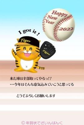 虎の野球選手の可愛いデザイン