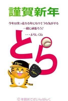 とら文字と可愛い虎の野球 寅年の年賀状