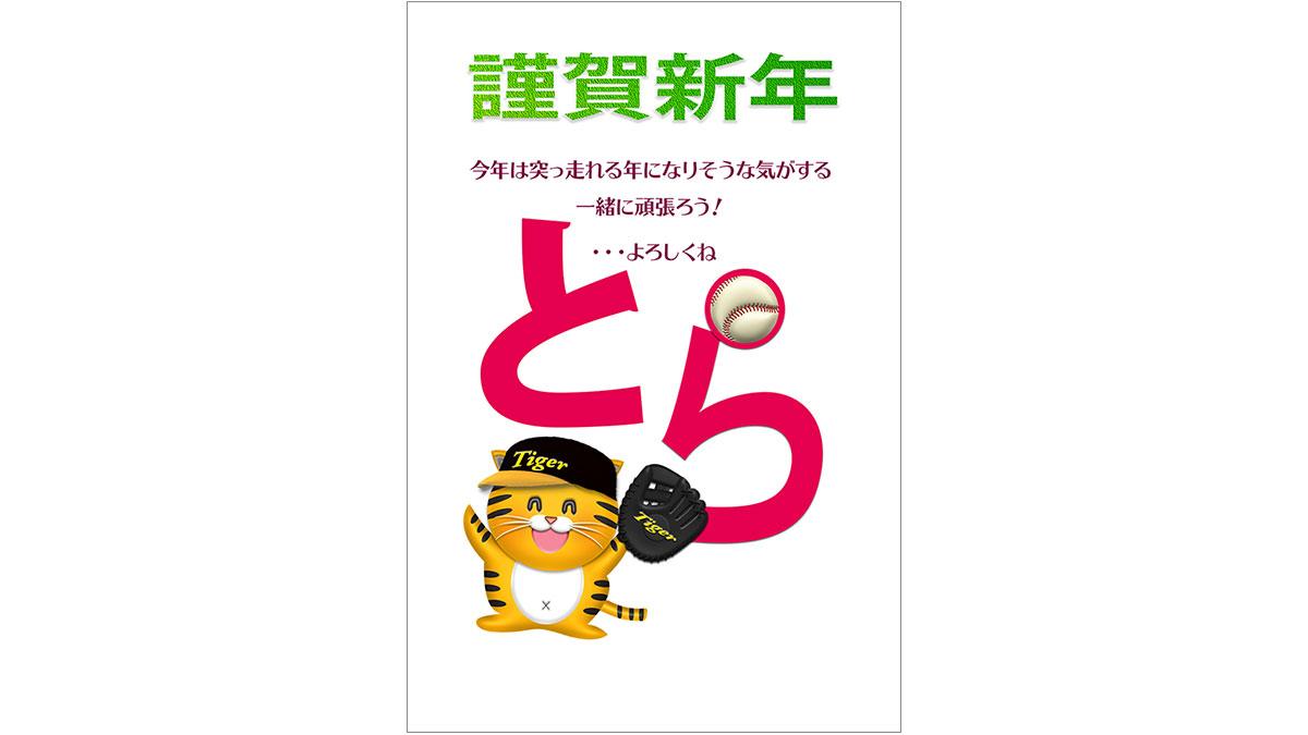 年賀状ダウンロード素材 nenngajyou-270