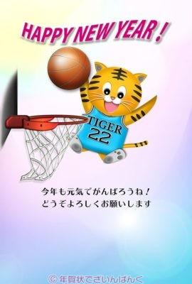 ダンクする可愛い虎のバスケ年賀状 寅年の年賀状