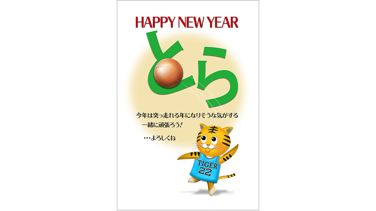 年賀状ダウンロード素材 template-252