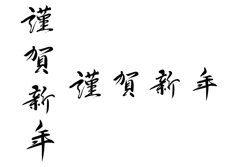 謹賀新年の筆文字(縦書き・横書き)のイラスト