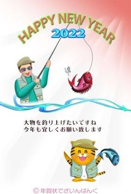 鯛を釣る人と虎の釣り師 寅年の年賀状