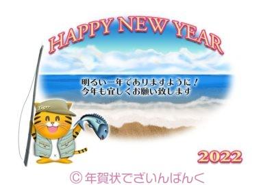 海で魚を釣る可愛い虎 寅年の年賀状