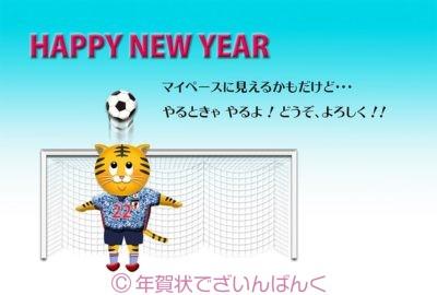 虎がヘディングするかわいいサッカー年賀状のテンプレート