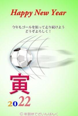 かっこいいサッカーの年賀状デザイン 寅年の年賀状