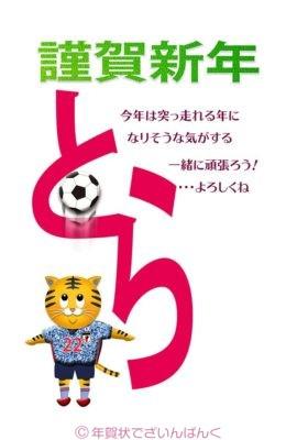 とら文字とサッカーボールの可愛いデザイン 寅年の年賀状