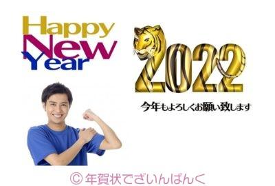 年号2022を虎にした個性的なフォトフレーム
