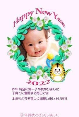 花の枠とかわいい虎の出産報告フォトフレーム