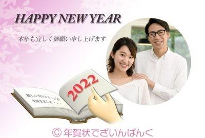 新年のページを開く手のフォトフレーム