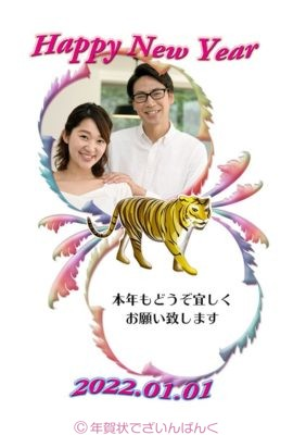 虎と羽根飾りのクールなフォトフレーム